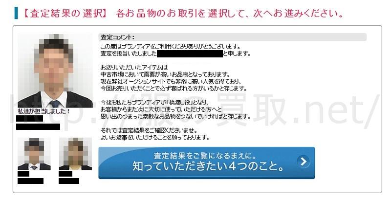 brandear-kanteishi2