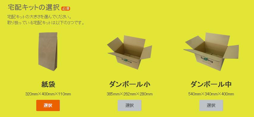 ecorong-box