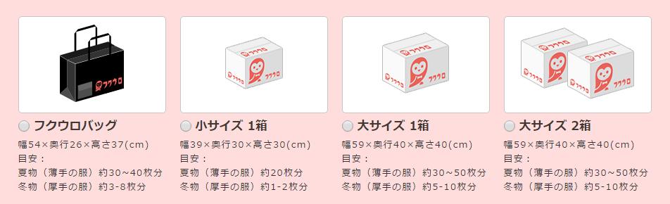 hukuuro-box