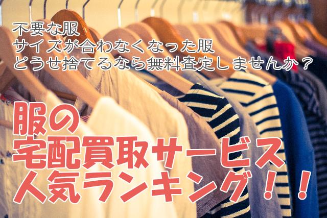 服の宅配買取サービス人気ランキング