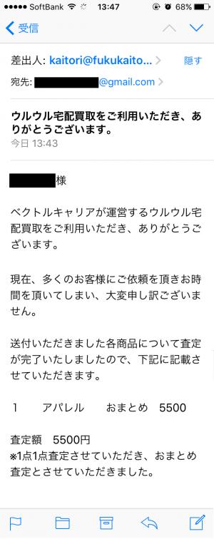uruuru-sumaho3