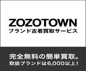 zozotown_300x250-2