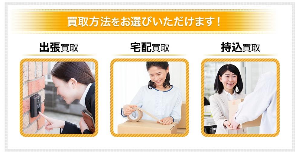 スピード買取.jpの選べる買取方法
