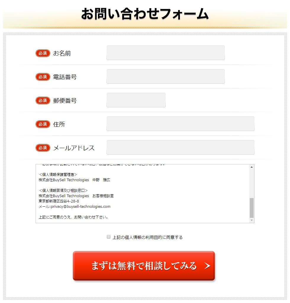 スピード買取.jpのお問い合わせフォーム