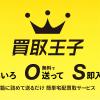 買取王子の評判や口コミ!まとめ売りで最大6万円高く買取!